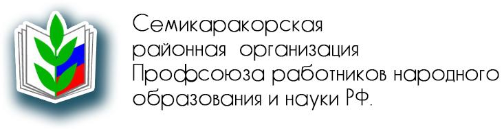 Семикаракорская районная организация Профсоюза работников народного образования и науки РФ